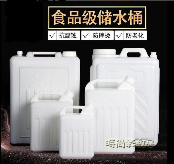 加厚2.5kg塑料水桶儲水桶10L升 水桶5斤扁方桶花生油桶酒壺裝酒桶MBS「時尚彩紅屋」