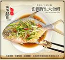 【大口市集】野生超大金鯧魚(650g±10%/尾)