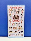 【震撼精品百貨】CHIBI MARUKO CHAN_櫻桃小丸子~小丸子貼紙-藍#57344