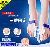 交換禮物-矯正器大腳拇指頭腳趾拇外翻矯正分趾器大腳骨腳型糾正帶足外翻夜用成人