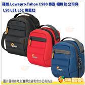 羅普 Lowepro Tahoe CS80 泰壺 隨身相機包 公司貨 斜背包 L50 L51 L52 黑藍紅