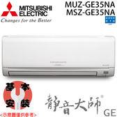 現買現折【MITSUBISHI三菱】 3-4坪 靜音大師 變頻分離式冷暖冷氣 MUZ-GE35NA/MSZ-GE35NA 免運費/送基本安裝