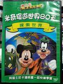 影音專賣店-P03-286-正版DVD-動畫【米奇環遊世界80天】-國英語發音 迪士尼學習系列