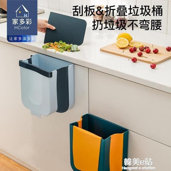 廚房垃圾桶掛式摺疊家用櫥櫃門壁掛懸分類專用客廳廁所廚余收納桶 韓美e站