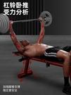 啞鈴凳可摺疊家用仰臥起坐健身器材飛鳥椅運動多功能訓練板臥推凳 露露日記