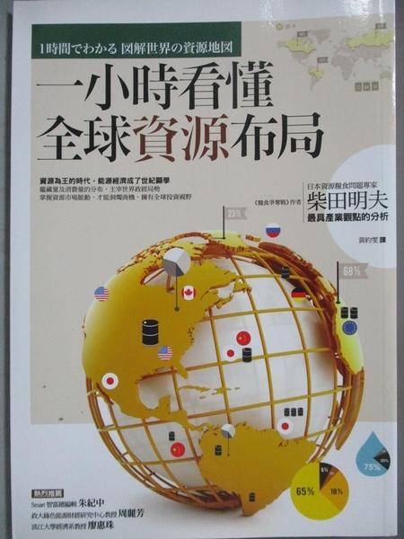 【書寶二手書T3/財經企管_JAB】一小時看懂全球資源布局_柴田明夫