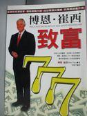 【書寶二手書T1/投資_KEF】博恩.崔西致富777_陳麗芳, 博恩.崔