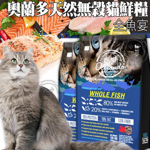【培菓平價寵物網 】Allando奧蘭多》天然無穀貓鮮糧全魚宴2.27kg(5磅)/包