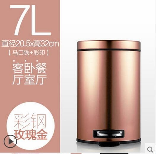 不銹鋼垃圾桶腳踏歐式時尚創意家用衛生間廚房客廳紙簍可愛(7L)