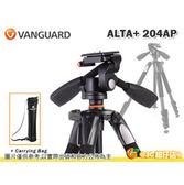 VANGUARD 精嘉 阿爾塔 ALTA+ 204AP 鋁鎂合金腳架套組 載重2KG 黑色 三腳架 低角度 附腳架袋