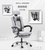 電腦椅可躺電腦椅家用升降旋轉辦公椅午休網布弓形椅子學生靠背電競椅YXS 【快速出貨】