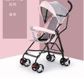 嬰兒車推車可坐可躺超輕便攜式寶寶傘車折疊簡易兒童迷你小手推車