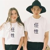 任性Chinese-Wayward短袖T恤-2色 中文惡搞文字設計潮趣味幽默搞怪閨密搞笑潮t Gildan 290