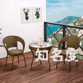 休閒桌椅 藤椅三件套單人陽台小茶幾戶外桌椅組合現代簡約庭院臥室休閒椅子T 4色
