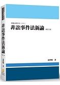 非訟事件法新論(3版)