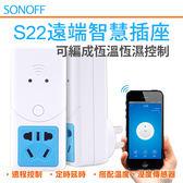 SONOFF S22智慧遠端插座【可加溫溼度控制】手機控家電APP遙控WIFI開關