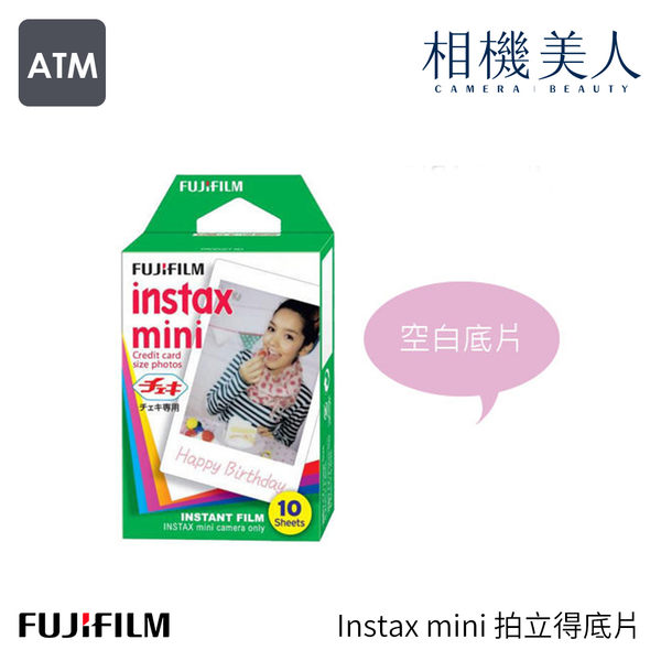 FUJIFILM Instax Mini 拍立得底片 空白底片 mini7 7S 8 25 SP1 滿499免運 可超取 挑戰最低價