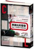 車諾比的聲音:來自二十世紀最大災難的見證(首次完整俄文直譯,台灣版特別收錄核災3