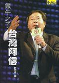 (二手書)鐵牛之子:台灣阿信
