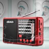收音機 收音機老人充電式新款便攜式老年半導體全多波段廣播復古老式懷舊 2色