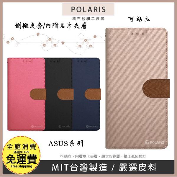 【新北極星~側翻皮套】ASUS ZenFone4 ZE554KL Z01KD 掀蓋皮套 手機套 書本套 保護殼 可站立