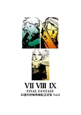 FINAL FANTASY 25週年 終極典藏紀念畫集 Vol.2