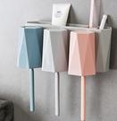 牙刷架 牙刷牙膏置物架壁掛免打孔刷牙杯衛生間掛墻式漱口杯北歐風格