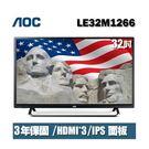AOC艾德蒙 32吋HD液晶電視LE32M1266附視訊盒+送HDMI線2米
