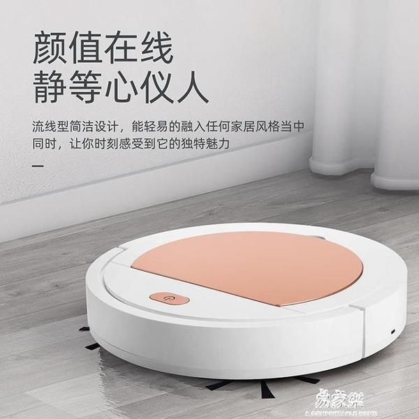 掃地機器人 全自動家用超薄懶人智慧清潔機 USB充電吸塵器 易家樂