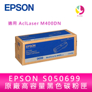 EPSON S050699 原廠高容量黑色碳粉匣 適用 AcuLaser M400DN
