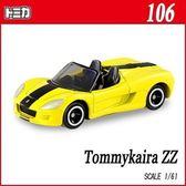 【 TOMICA火柴盒小汽車 】TM106 Tommykaira ZZ 敞篷跑車 ╭★ JOYBUS玩具百貨