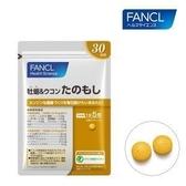 日本 【Fancl芳珂】牡蠣薑黃素 鋅錠 150粒 30日天份-284091