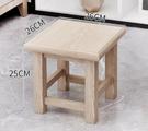 小板凳 實木小凳子家用客廳小板凳茶幾小木凳矮方凳木頭凳子創意兒童椅子【快速出貨八折鉅惠】