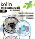 (快速出貨)歌林6吋金屬USB風扇 【多...