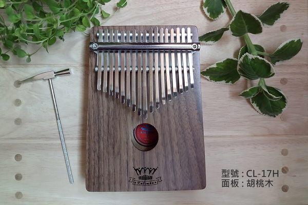 【金聲樂器】卡林巴琴 CL-17H 17音 胡桃木 附贈高級肩背琴袋