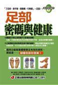 (二手書)足部密碼與健康
