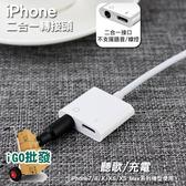 〈限今日-超取288免運〉iPhone Lightning轉接器 3.5mm耳機孔+充電二合一【C0236F】