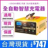 現貨 充電機 汽車電瓶充電器 12V 24V 伏摩托車蓄電池全智能通用型自動充電機【快速出貨】