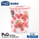 【樂扣樂扣】P&Q系列色彩繽紛保鮮盒/圓形2.2L(草莓紅)