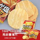 日本TOHO SEIKA馬鈴薯薄片(盒)
