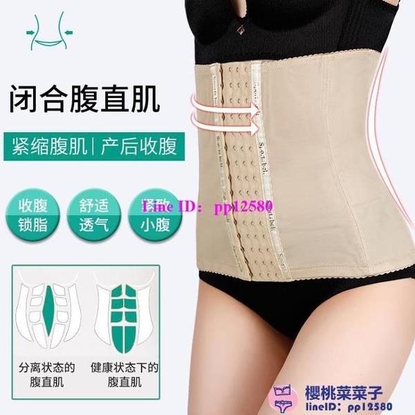 產后收腹帶束腰女塑腰封收小肚子瘦身瘦腰神器塑身衣束腹夏季薄款