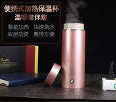 燒水壺 110V-240V出國旅行電熱水壺加熱泡茶杯便攜式燒水壺【小天使】