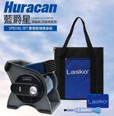 【Lasko 樂司科】U12100TW Huracan 藍爵星 專業渦輪循環風扇 ( 贈原廠收納袋 原廠公司貨 )