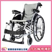 【贈好禮】康揚 鋁合金輪椅 舒弧106 人因舒背型 鋁合金手動輪椅 好禮四選二