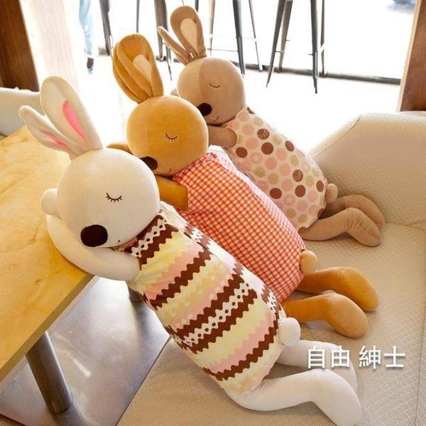 抱枕可愛枕頭兔子安撫抱枕長條枕體公仔抱著睡覺的娃娃布偶生日禮物女(自由紳士)