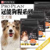 【zoo寵物商城】  冠能Pro Plan》全犬種結紮體重維持配方-1.3kg