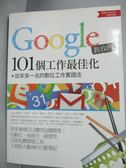 【書寶二手書T7/財經企管_YIS】Google教我的101個工作最佳化_部落格站長群