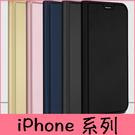【萌萌噠】iPhone X XR Xs Max 6 7 8 plus 新款肌膚手感 DZGOGO 全包防摔 可支架 插卡 隱形磁扣皮套
