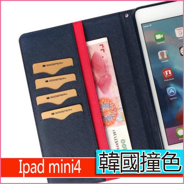 撞色皮套 蘋果 ipad mini4 mini3 mini 2 保護套 防摔 支架 插卡 智慧休眠 全包邊 平板皮套 保護皮套