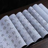 毛筆字帖水寫布套裝初學者臨摹書法仿宣加厚文房四寶楷書字帖練字